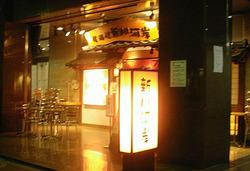 Shinkawa1