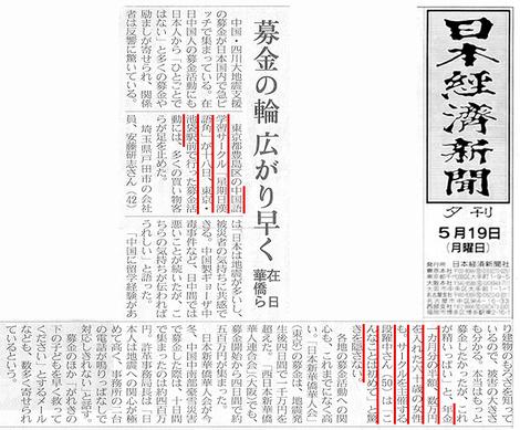 Nikkei0519