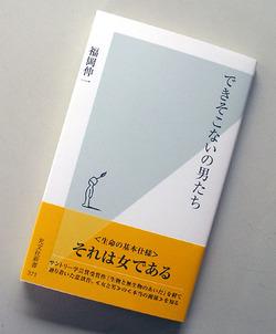 Fukuokabook_2