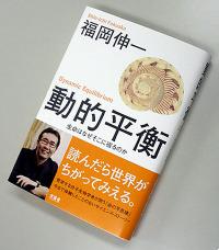 Fukuokabook