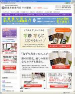 Togawa_hp