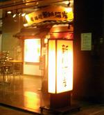 Shinkawagashi