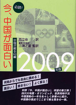 Mitsuma_book