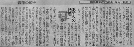 Nikkei20100214
