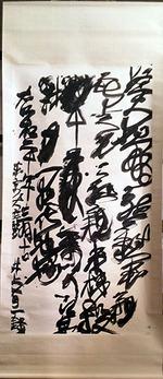 Inoue_02_2