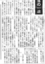 Yomiuri_2_5