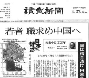 Yomiuri_3