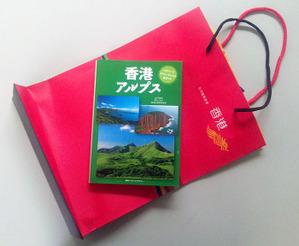 Hongkong_book