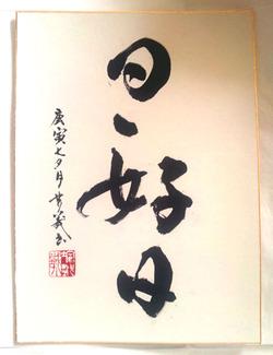Kounichi_2