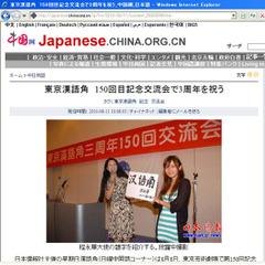 Chinanet_4