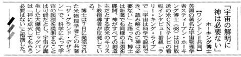 Nikkei100912
