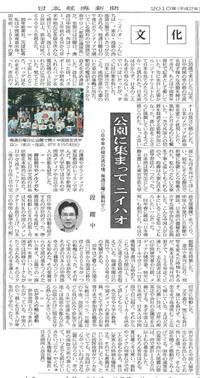 Nikkei_20101104