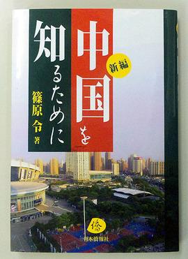 Book_shinohara