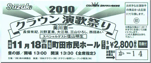 Crown_ticket