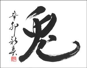Kanotou