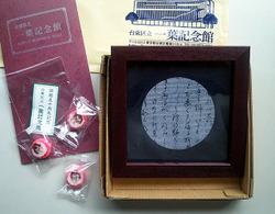Ichiyo_goods