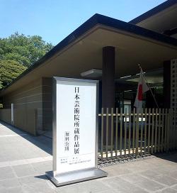 Japan_art_academy