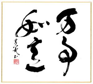 Wanshiruyitsuka