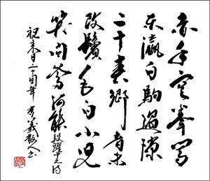 Duan_poem1_2