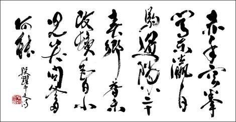 Duan_poem2