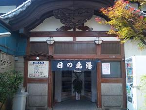 Hinodeyu