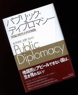 Public_diplomacy