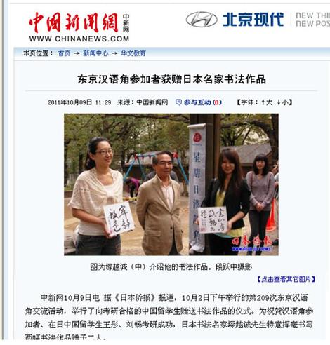 Chinanews02