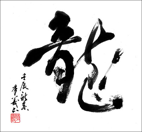 Jinshin