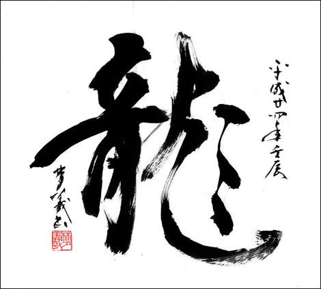 Jinshinvol2
