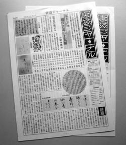 Shodo_journal