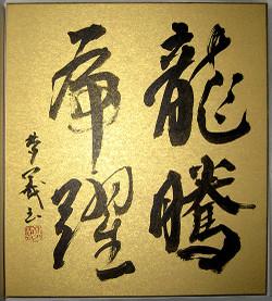 For_setsusan_2