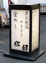 Matsuyosi0