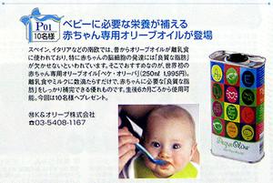 Babymo20120215