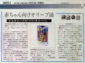 Nikkei_mj20120423