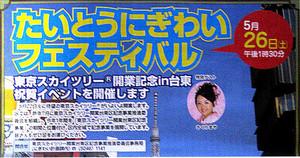 Taito_newss