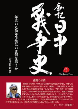 Shishime_book