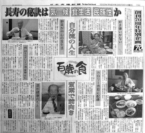 Shokuryoshinbuns_2