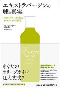 Oliveoilbook