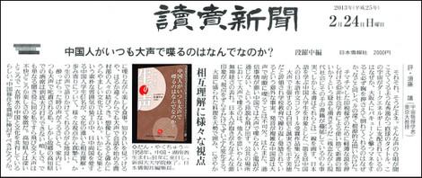Yomiurikiji_2
