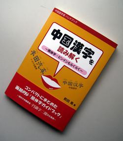 Hanzi01