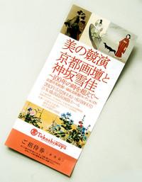 Tickttakashimaya