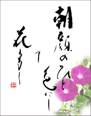 20130709kyoshi