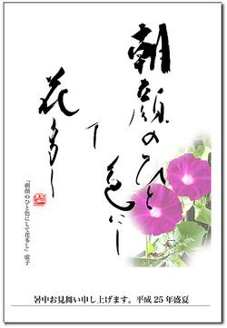 2013summercard