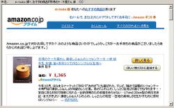 Amazon20130727_2