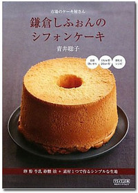 Aoi_cakebook_2