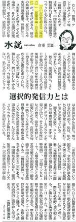 20130918_mainichi_2