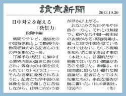 20131020_yomiuri