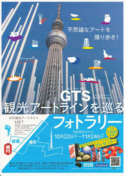 Gts_poster