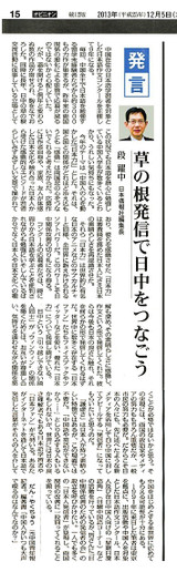 20131205mainichi_4