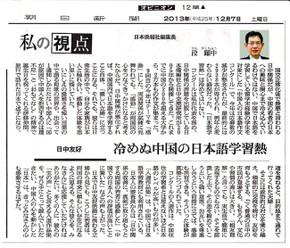 20131207asahi02_6